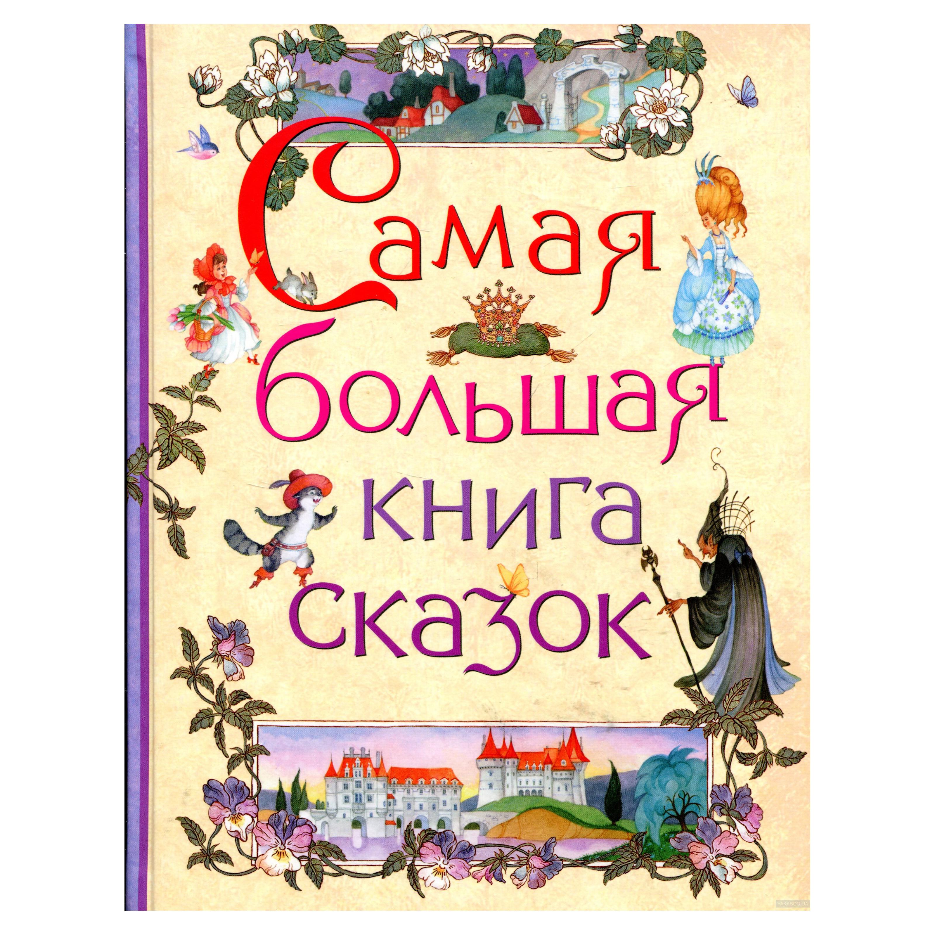 орденских книги со сказками тогда