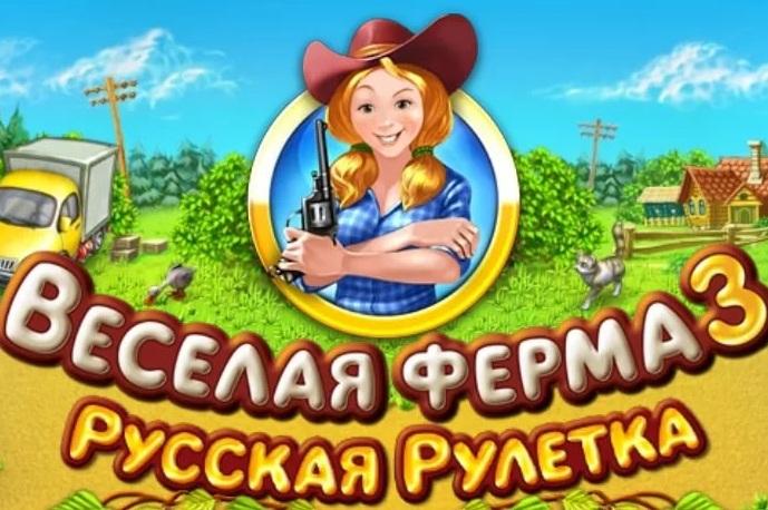 Играть в онлайн игры бесплатно веселая ферма 3 русская рулетка карты старая дева играть