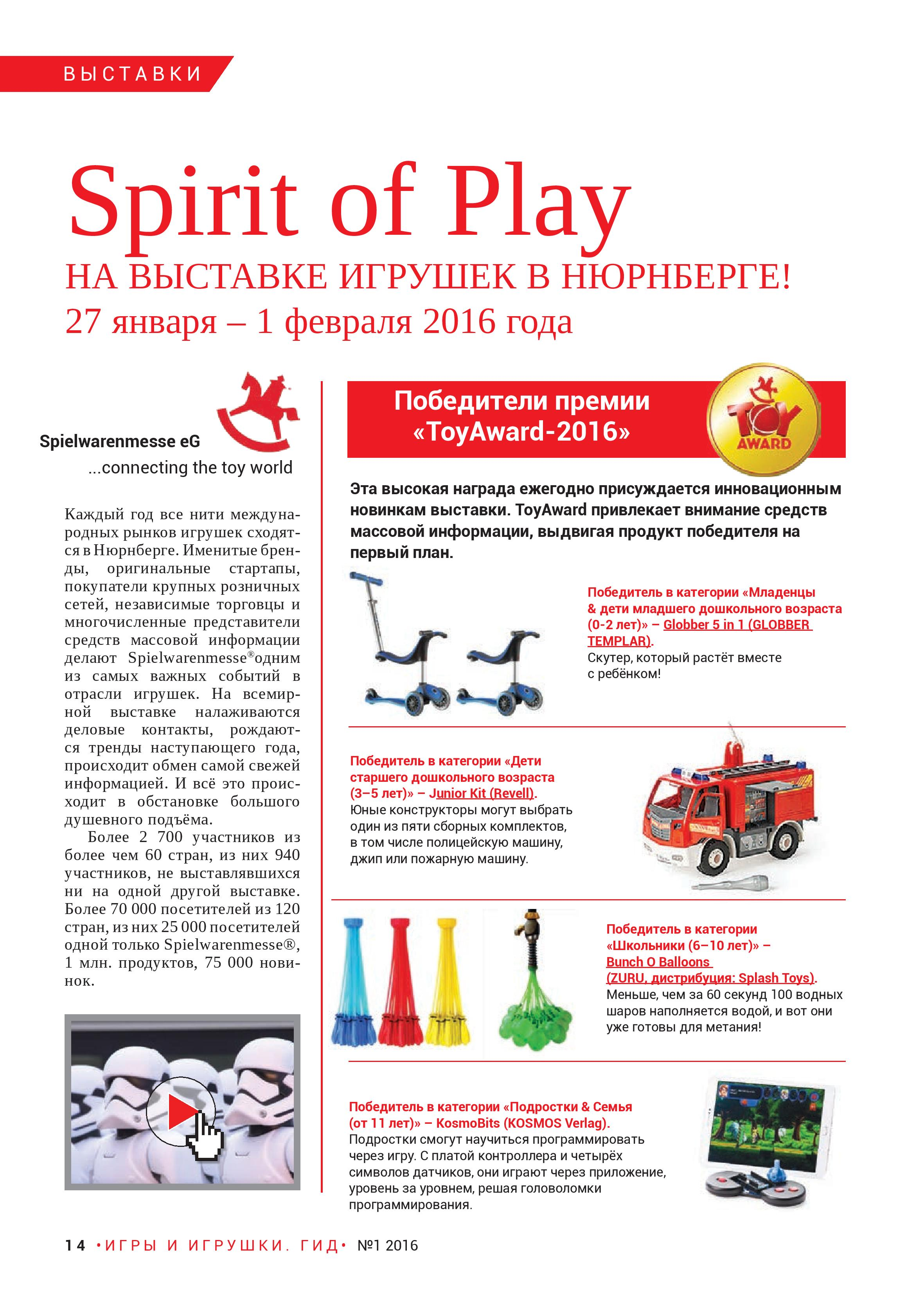 Spirit of Play