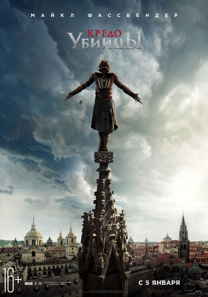 Assassin's Creed в кино