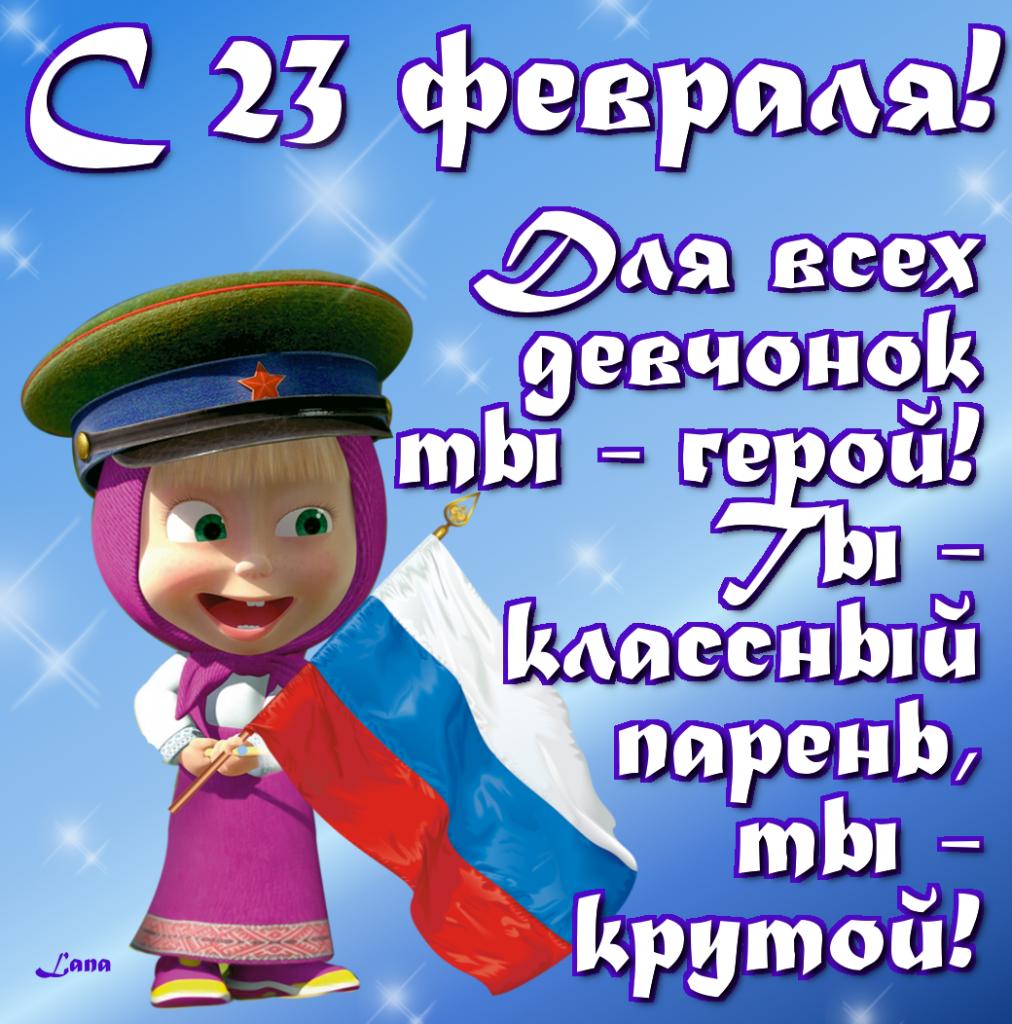 Картинки поздравление на 23